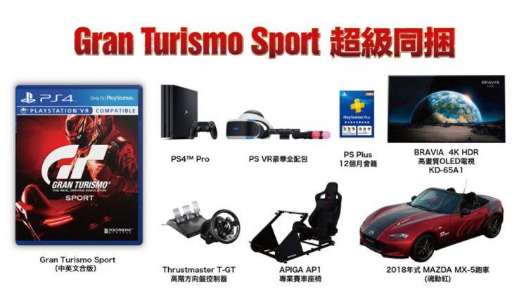 Gran Turismo Sport, il bundle da 46 mila dollari con una Mazda MX-5 - Foto 1 di 7