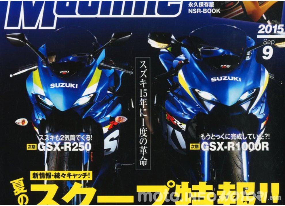 Suzuki GSX-R 2016, arriva il primo concept - Foto 2 di 8